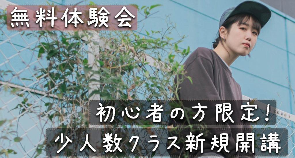 【無料体験会】初心者の方限定!少人数クラスを新規開講!福岡でダンスを始めたい方におすすめクラス!