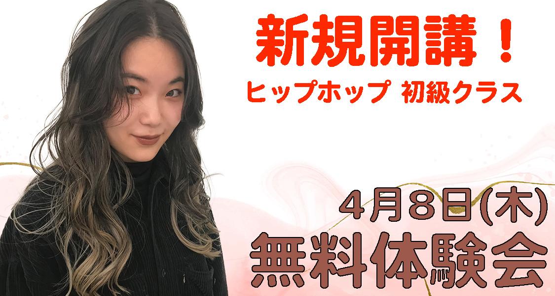 【無料体験会】ダンス初心者も安心!ヒップホップ初級クラスが新規開講!福岡でダンスを始めたい方にオススメ!