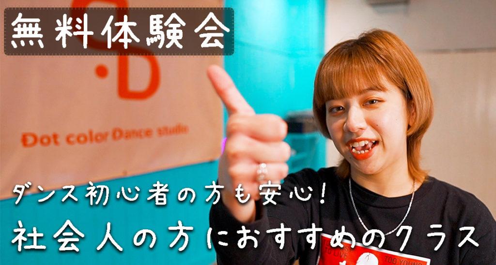 【無料体験会】ダンス初心者の方も安心!福岡でダンスを始めたい社会人の方におすすめのクラス!