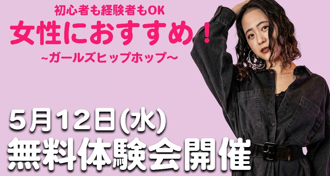 【無料体験会】可愛くカッコよく踊ろう!福岡でダンスをお探しの女性におすすめのクラスをご紹介!