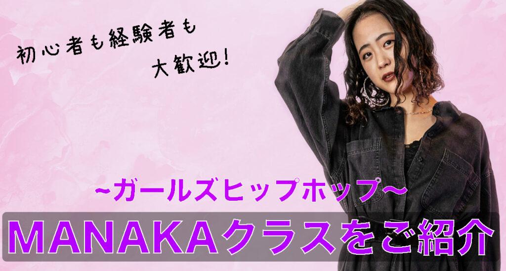 可愛くカッコよく踊ろう!福岡でダンススタジオをお探しの女性におすすめクラス!