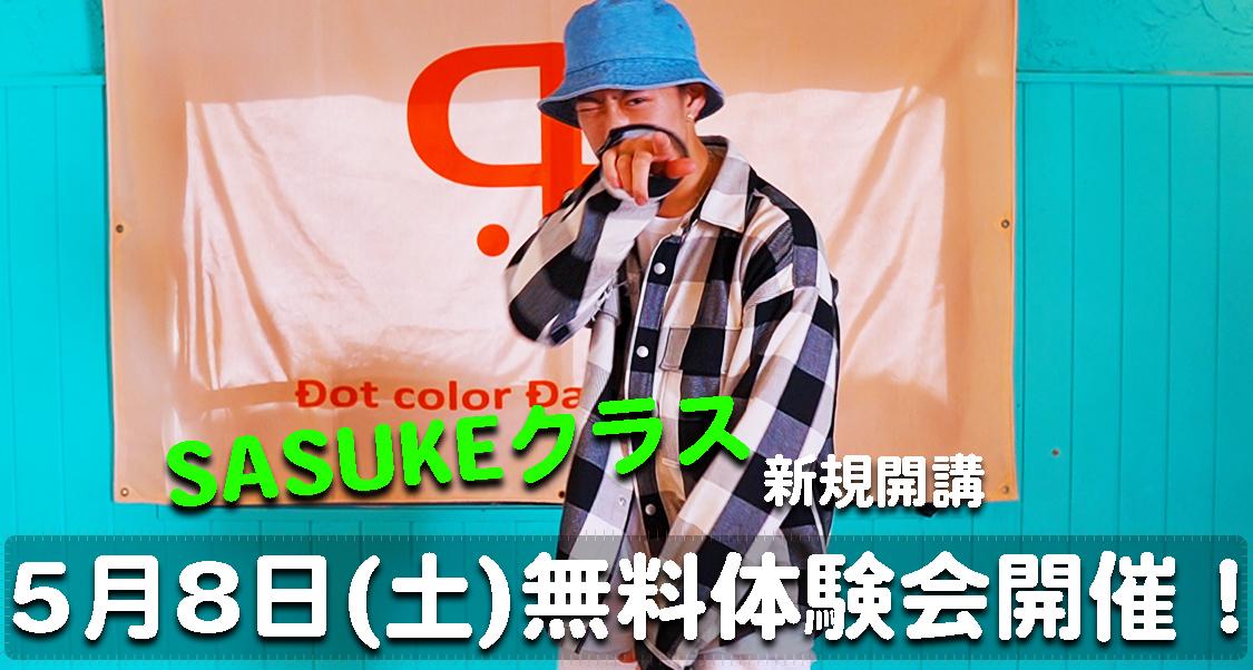 【無料体験会】SASUKEクラス新規開講!福岡でダンスのレベルアップを目指している方におすすめ!