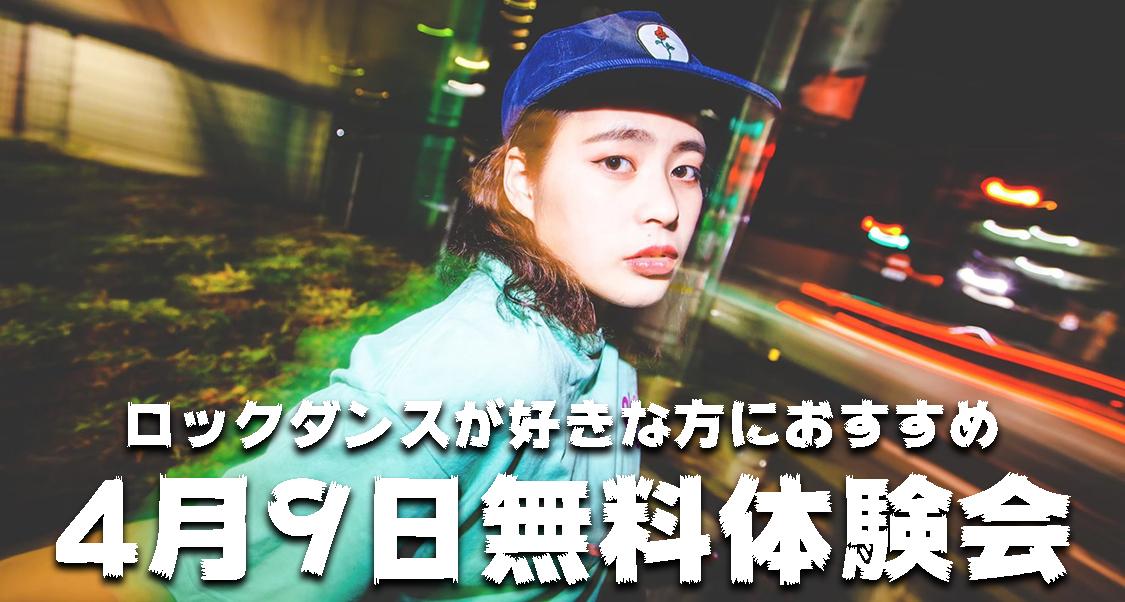 【無料体験会】福岡でロックダンスが好きな方におすすめ!SUZUNA:Uクラスが新規開講!