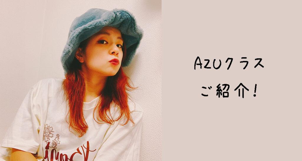 【無料体験会】初心者大歓迎!AZUの初級クラスが新規開講!福岡でダンスを始めたい方にオススメ!
