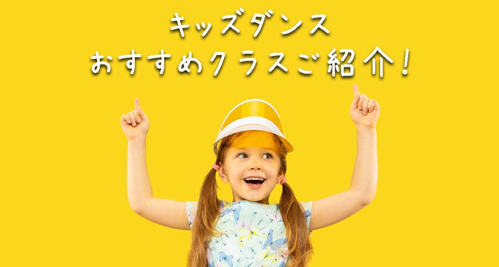 【キッズダンス】福岡で習いごとをお探しのお母さんへ!ドットカラーのキッズクラスをご紹介!
