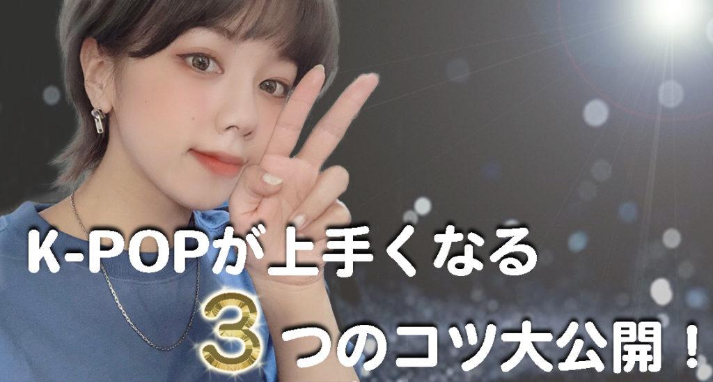 福岡のプロダンサーが教える!K-POPダンスが上手くなる3つのコツ大公開!