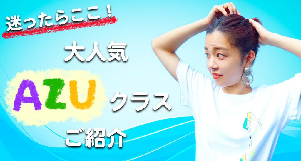 【レッスン紹介】迷ったらここ!福岡でダンススタジオをお探しの方にAZUクラスをご紹介!
