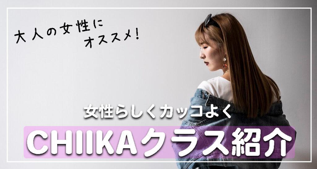 【レッスン紹介】女性らしくカッコよく!福岡でダンスを始めたい方にCHIIKAガールズクラスをご紹介!