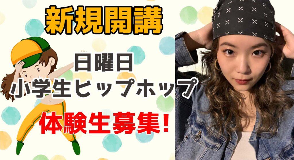 【無料体験会】福岡で初心者向け小学生ヒップホップクラスをお探しの方へ、新規開講KONOMIクラスをご紹介!