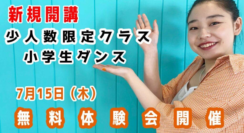 【無料体験会】少人数限定!福岡でダンスを始めたい小学生にオススメ!REIKAの小学生クラスをご紹介!!