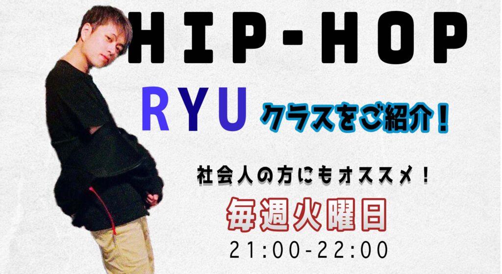【レッスン紹介】社会人の方にもオススメ!福岡で楽しくダンスのレベルアップをしたい方へRYUクラスをご紹介!