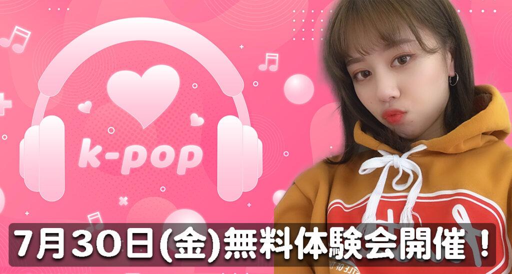 【無料体験会】福岡でK-POPダンスを習いたい社会人の方へ!さらに受講しやすくなったMAKIの「大人K-POPクラス」をご紹介!