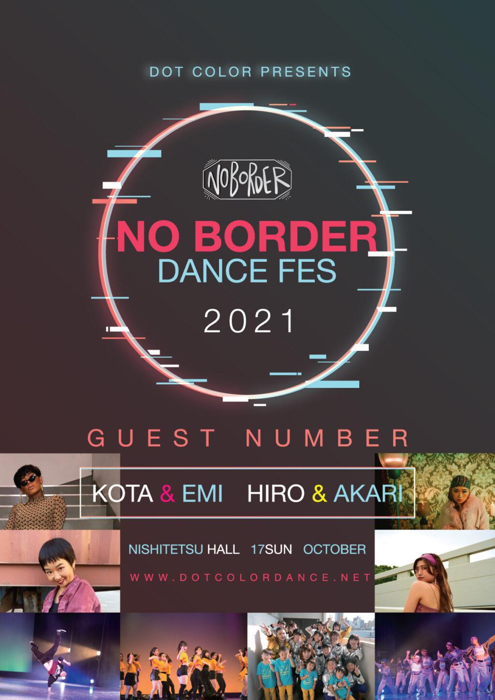 NO BORDER 2021|福岡でダンスと音楽が融合した新しいイベントが始まります!