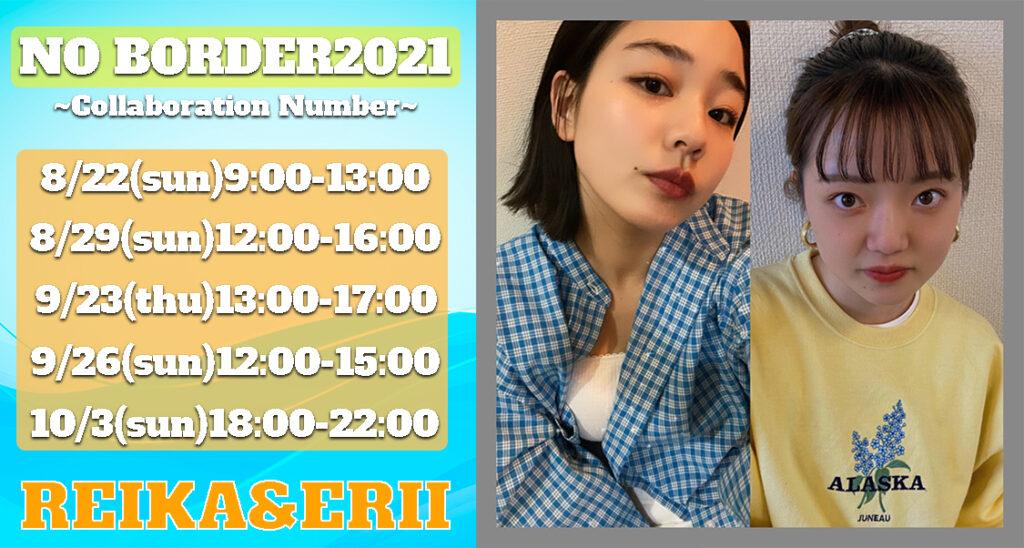 NO BORDER2021「REIKA&ERIIナンバー」出演者募集!ダンス初心者の方にもオススメ!