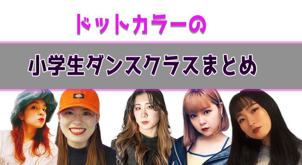 【小学生ダンス】福岡でダンスを始めたい小学生へ。初心者大歓迎!ドットカラーでおすすめの小学生クラスをまとめてみた!