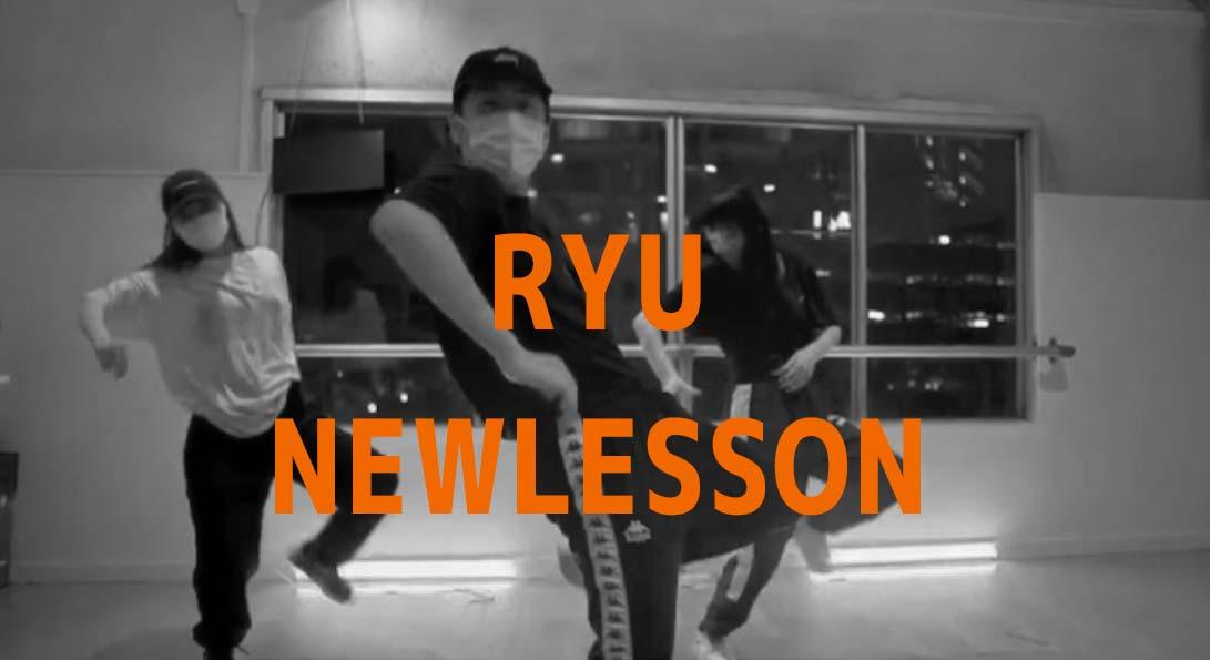【無料体験会】少人数クラスで大人の男性限定!ダンスを始めたい福岡の社会人の方へ。新規開講RYUヒップホップクラスをご紹介!