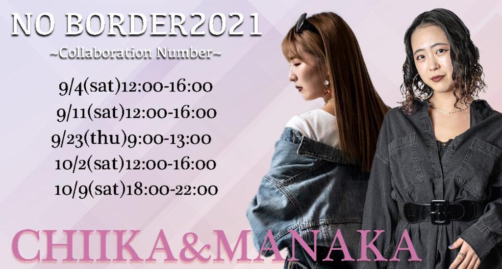 NO BORDER2021|「CHIIKKA&MANAKAナンバー」紹介!福岡でガールズが好きな方にオススメ!