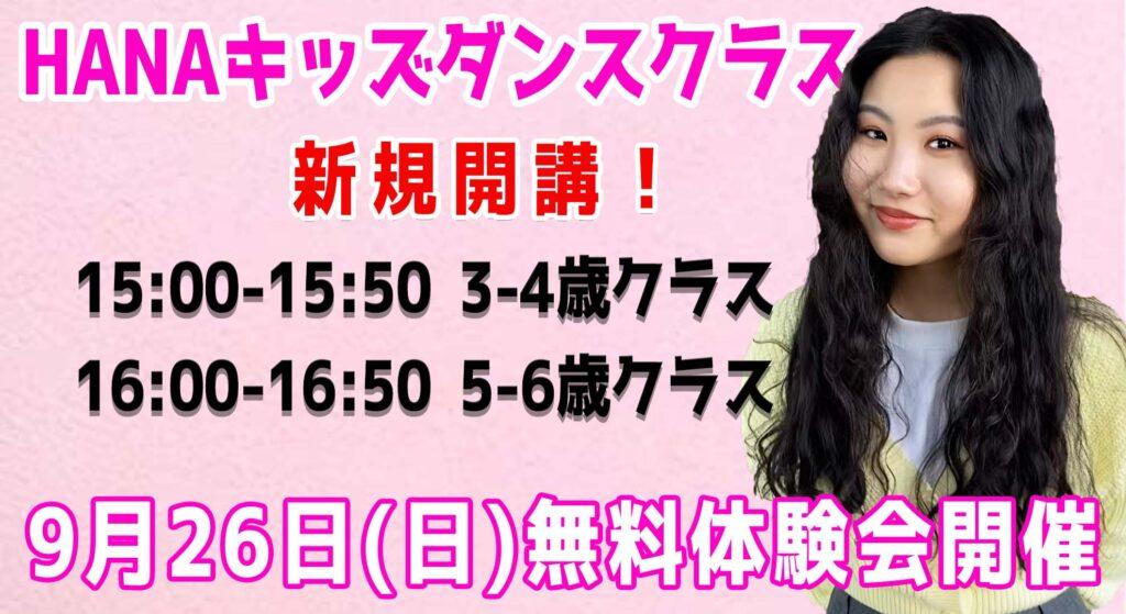 【キッズクラス】福岡でオススメの習い事!ドットカラーのキッズダンスクラスをご紹介!