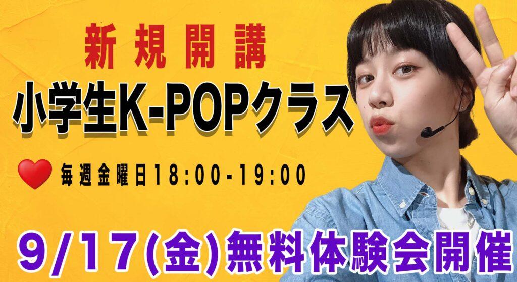 【無料体験会】K-POPが大好きな小学生へ。新規開講!MAKI小学生K-POPクラスをご紹介!