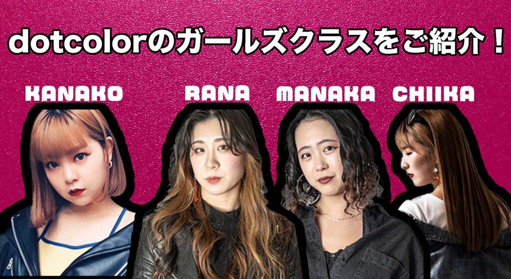 【ガールズクラス】福岡でダンスがしたい女性の方へ。初心者さんも大歓迎!ドットカラーのガールズダンスクラスをご紹介!