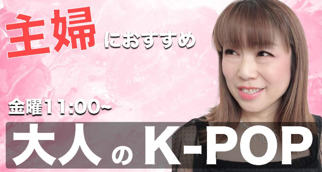 ダンス初心者大歓迎!福岡でK-POPが好きな主婦の方に「大人K-POPクラス」をご紹介!