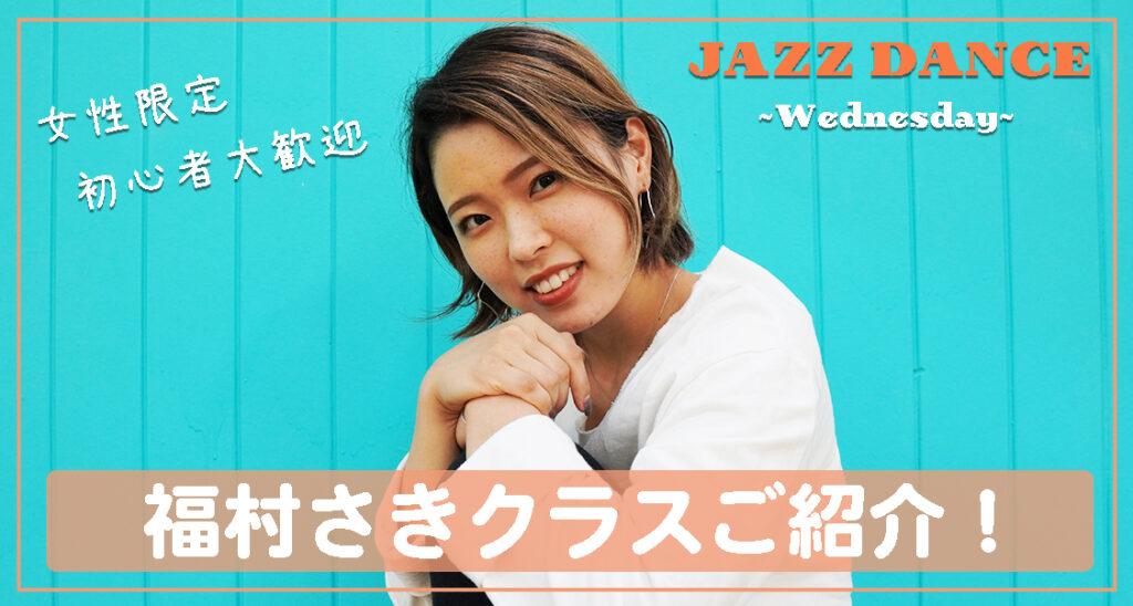 ダンス初心者大歓迎!福岡でジャズダンスを始めたい方へおすすめクラスをご紹介!