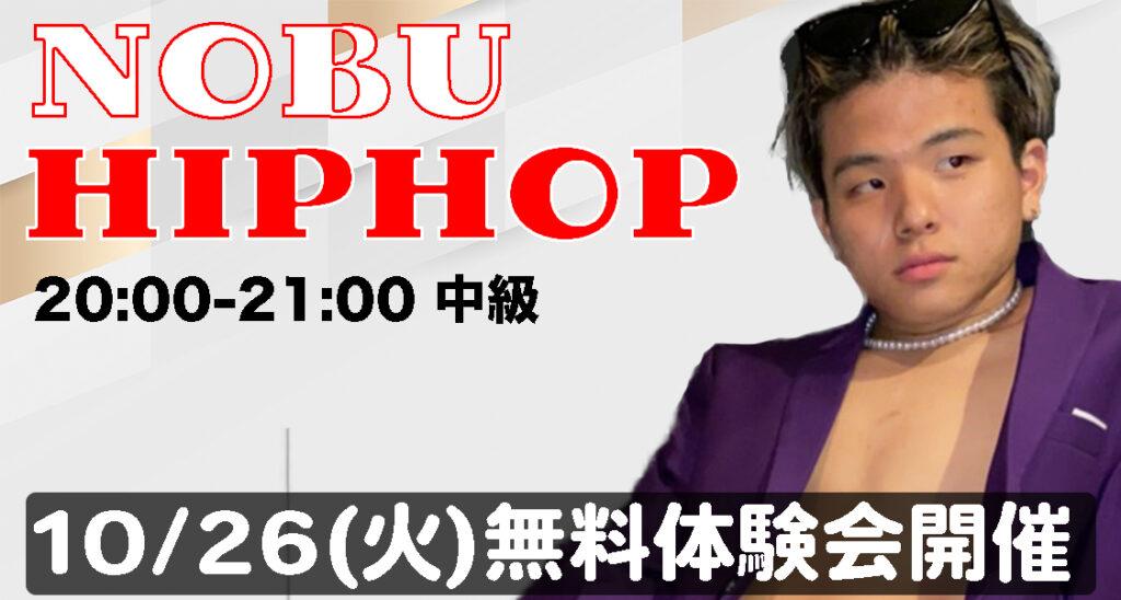 【無料体験会】基礎から見直しさらなるレベルアップを!福岡でダンスがうまくなりたい方にNOBUクラスをご紹介!